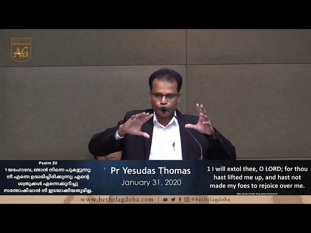 Pr Yesudas Thomas | Psalm 30 Malayalam Sermon | 31 January 2020