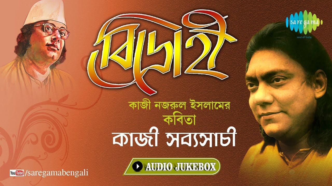 branding bangladesh through kazi nazrul islam Bangladesh liberation war the afghans broke through and sacked the capital in bangladeshi people are also very proud of their national poet kazi nazrul islam.