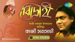 Bidrohi | Recitation by Kazi Sabyasachi | Kazi Nazrul Islam | Bengali Audio Jukebox - Stafaband