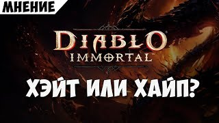 Diablo Immortal! Хэйт или Хайп? Мнение