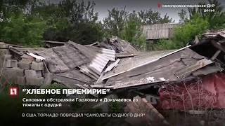 За сутки Украина 7 раз нарушила режим тишины на линии соприкосновения в ДНР