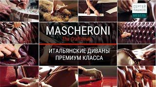 Mascheroni  Легендарные итальянские диваны ручной работы Mascheroni  Как купить мебель? | Кухни и м