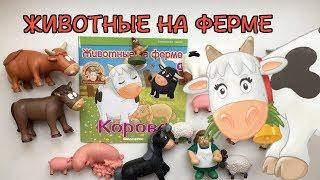 Животные на ферме (Де Агостини 2019), видео-обзор