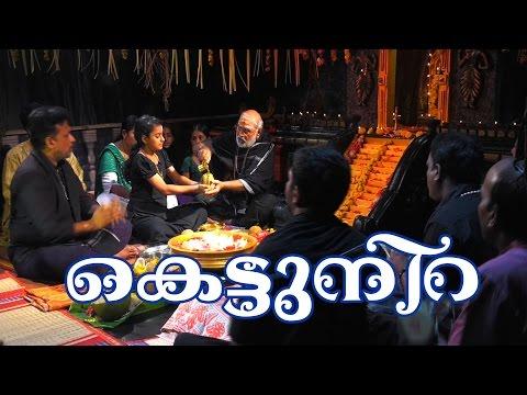 Saranam Vilikal Download