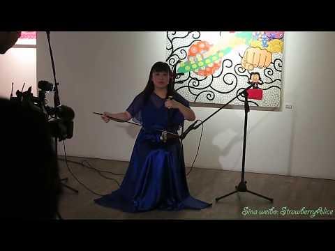 PanLi Erhu, ICS Offline event, Tokyo Pan Gallery, Shanghai M50 Creative Industries Park, 10/06/2017.