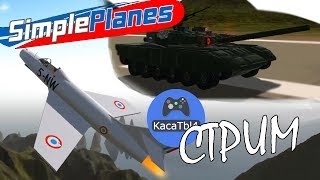 SimplePlanes - Заставка Cessna 172, MD.452, T-90A