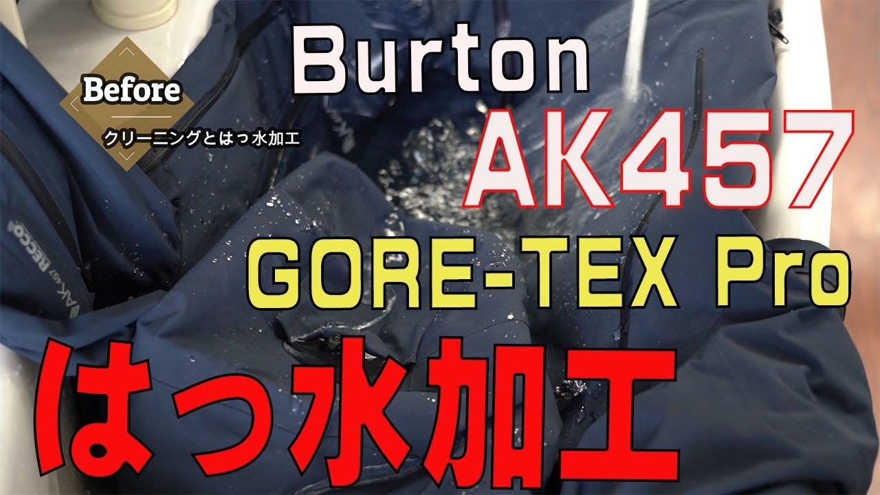 バートン AK457 ゴアテックスPRO はっ水加工のBefore&after