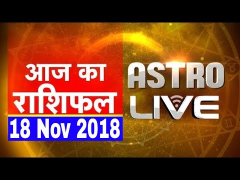 18 Nov 2018 | आज का राशिफल | Today Astrology | Today Rashifal in Hindi | DB LIVE | #AstroLive