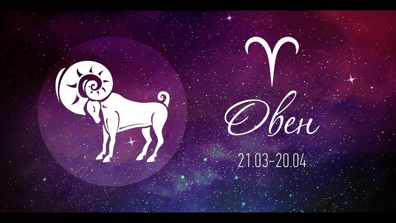 Овен — характеристика знака зодиака