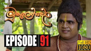 Muthulendora | Episode 91 24th August 2020 Thumbnail