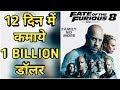 Fastest Collect 1 Billion Doller, star warr highest grossing film in the world