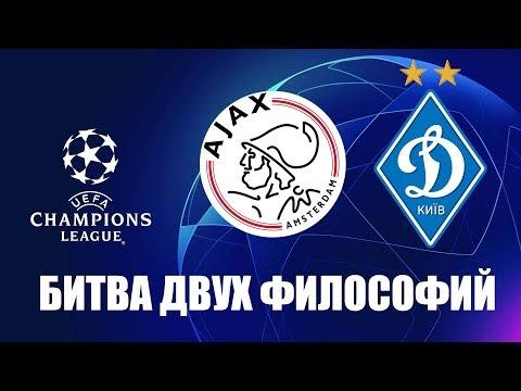Лига чемпионов - Аякс - Динамо: битва двух философий