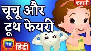 चूचू और टूथ फेयरी (ChuChu and the Tooth Fairy) - ChuChu TV Hindi Kahaniya