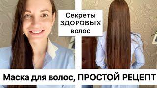 Маска для волос Уход за ВОЛОСАМИ в домашних условиях Отвечаю на вопросы