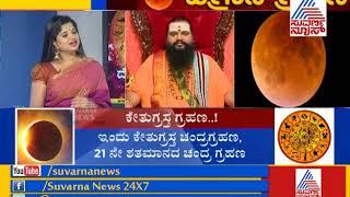 Part 2 | Lunar Eclipse 2018: Impact On Rashi Or Zodiac Signs - ದೇವಾಲಯಗಳಿಗೂ ಬಿತ್ತು ಬೀಗ..!