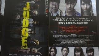 JUDGE ジャッジ 映画チラシ 2013年11月8日公開 【映画鑑賞&グッズ探求...
