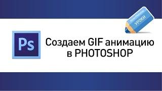 Создаем GIF анимацию в Photoshop