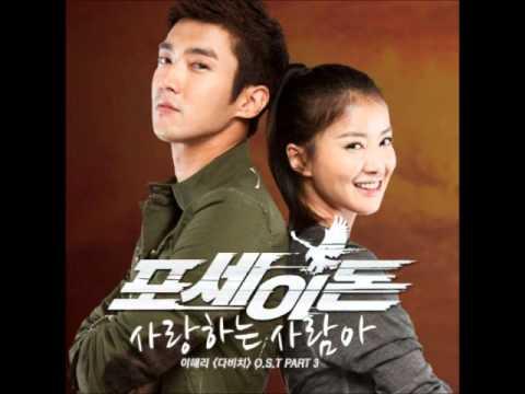 Davichi 다비치 Lee HaeRi 이해리 - 사랑하는 사랑아 (Poseidon 포세이돈 OST)