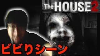【ビビりシーン集】たかはしヘイポー化計画の第2弾「TheHOUSE2」