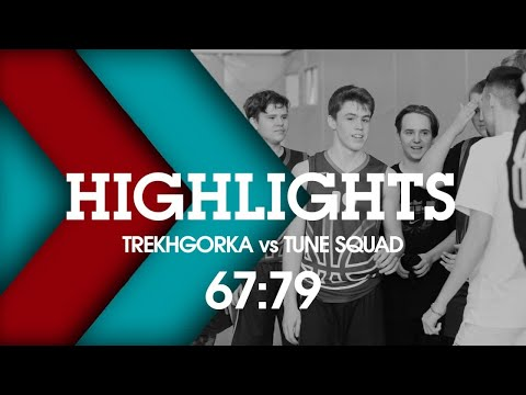 Хайлайты ЛЮБО 7 тур TREKHGORKA — TUNE SQUAD