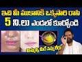 How to Whitening Face Naturally Fast || Jagan Guruji || Glowing Skin || SumanTV Organic Foods