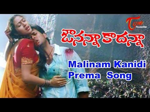 Avunanna Kaadanna - Telugu Songs - Malinam Kanidi Prema