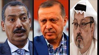لماذا يفكر  القنصل السعودي محمد العتيبي في تسليم نفسه للشرطة التركية؟