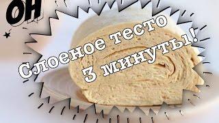 Слоёное тесто за 3 минуты. Правильное приготовление! Стопроцентный результат!!!7Я и Вкусная еда