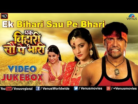 Ek Bihari Sau Pe Bhari - Bhojpuri Hot Video Songs Jukebox | Dineshla Yadav Nirahua, Anjana Singh |