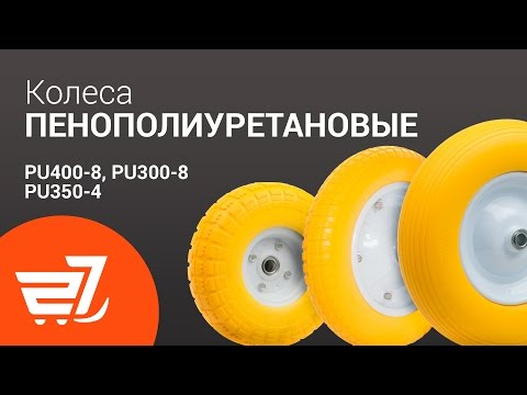 Колесо пенополиуретановое PU300  PU350-4  PU400-8 – 27.ua