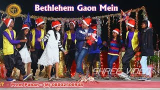 Bethlehem Gaon Mein | बेथलेहम गावँ में | New Nagpuri Christmas Song 2017 | Kumar Hari | Suman Gupta