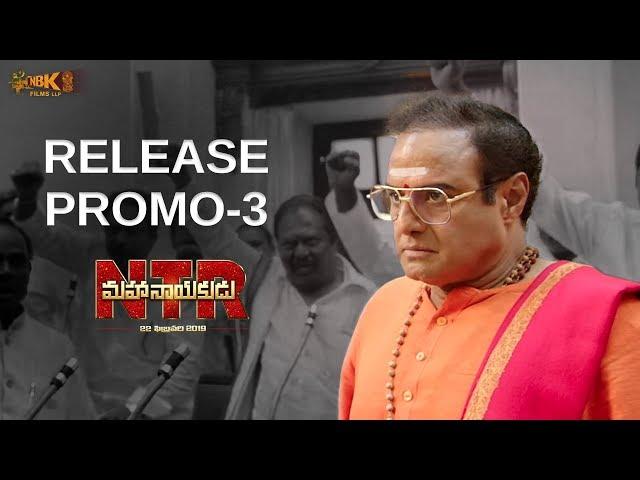 #NTRMahanayakudu Release Promo 3 | Nandamuri Balakrishna, Vidya Balan | Directed by Krish