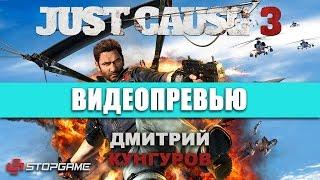 Превью игры Just Cause 3