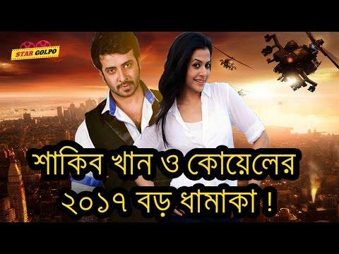 শাকিব খান ও কোয়েল মল্লিকের ধামাকা ২০১৭ তে | Shakib Khan and Koel Mallick New Movie in 2017