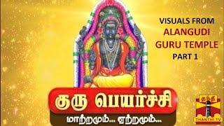 Gurupeyarchi – Maatramum Yetramum : Visuals from Alangudi 06-07-2015