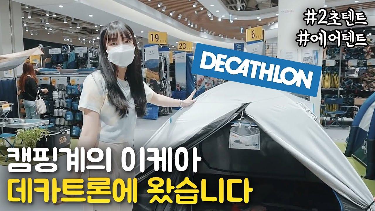 캠핑모드 20,000구독자 이벤트🎉 I 100만원 상당의 데카트론 상품 받아가세요😎FLEX
