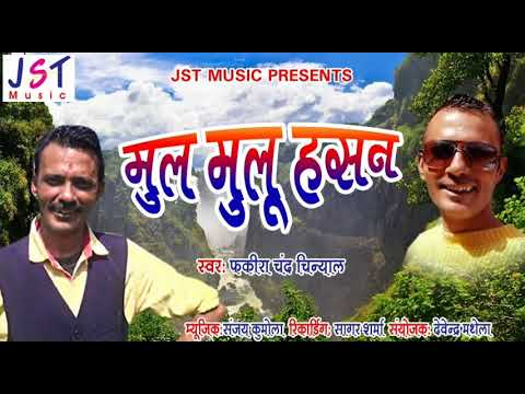 Latest kumauni song mul mulu hasan mp3 by fakira chand chinyal
