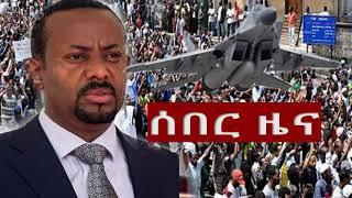 Ethiopia News today ሰበር ዜና መታየት ያለበት! October 17, 2018