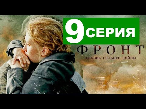 Сериал ФРОНТ - 9 СЕРИЯ (2019) ДАТА ВЫХОДА. Анонс. Военный детектив