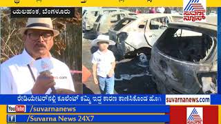 #AeroIndia2019   Fire Mishap: Policy Holder Car Owners Need Not Worry!