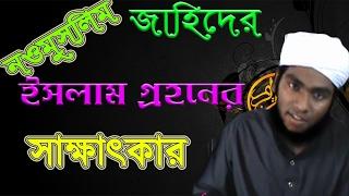 হিন্দু থেকে মুসলমান হওয়ার সাক্ষাৎকার|যশোরের শ্রী জাহিদ থেকে কীভাবে মোঃ জাহিদুল ইসলাম |Khutbah Tv|