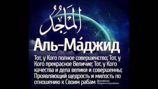 99 имён Аллаха