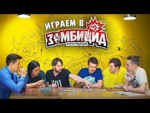ЗОМБИЦИД: BadComedian, ANOIR, Денис Косяков, Алексей Зуйков и Влад Пичугин борются за выживание.