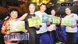[中国新闻] 香港各界青年举行音乐集会传递正能量   CCTV中文国际