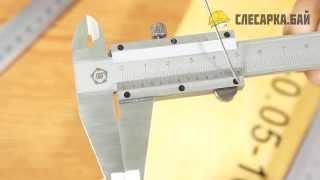 Штангенциркули - простейшие измерения