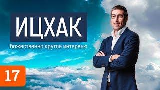 Ицхак Пинтосевич о Кличко, Адизесе, Татунашвили и рептилоидах
