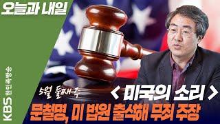 北 문철명, 미 법원 출석해 무죄 주장 [오늘과 내일_…