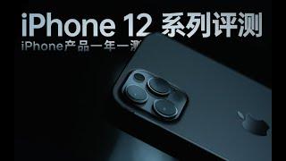 时隔 9 个月,我们出了iPhone 12 的评测丨带你重新认识iPhone12系列(上)【胜利文绉绉】