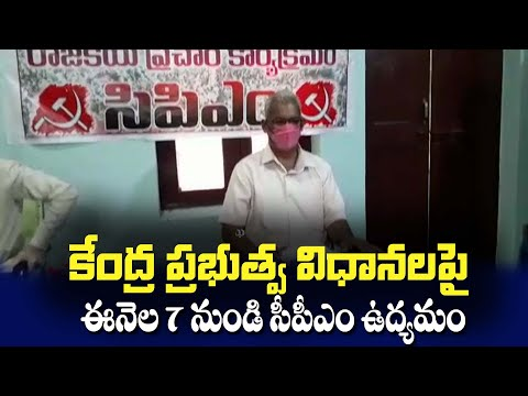 కేంద్రప్రభుత్వవిధానాల పై 7 నుంచి సీపీయం ఉద్యమం || Bhimavaram News Time