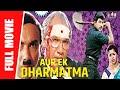 Ek Aur Dharmatma - New Full Hindi Dubbed Movie | Sathyaraj, Nagma, Radhika, Goundamani | Full HD